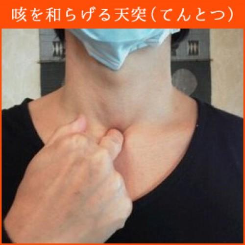 ゴホゴホ…辛い咳を和らげる簡単セルフケア